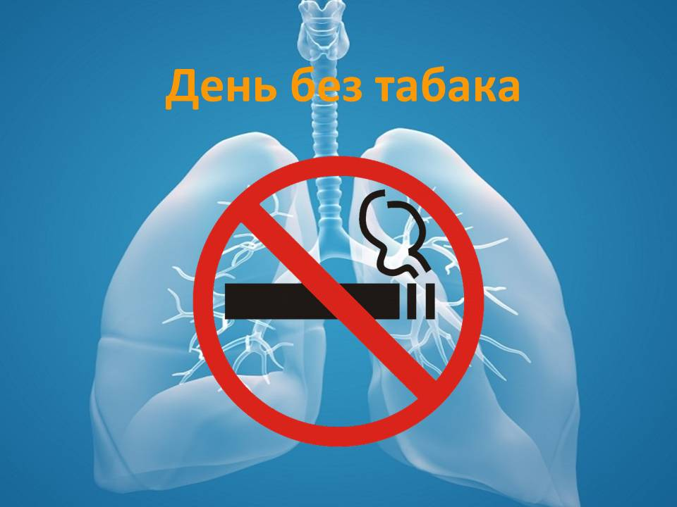 без-табака