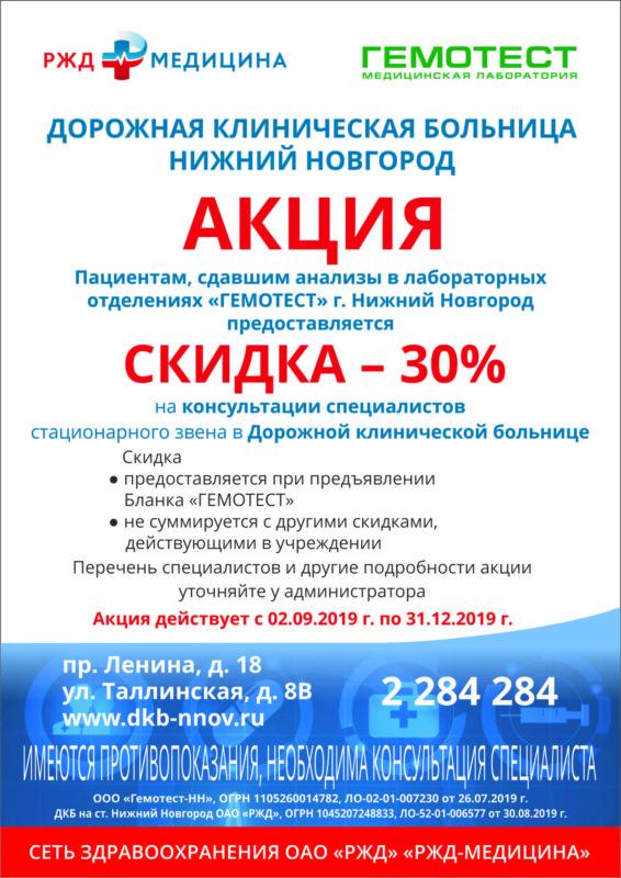 А4 ГЕМОТЕСТ1