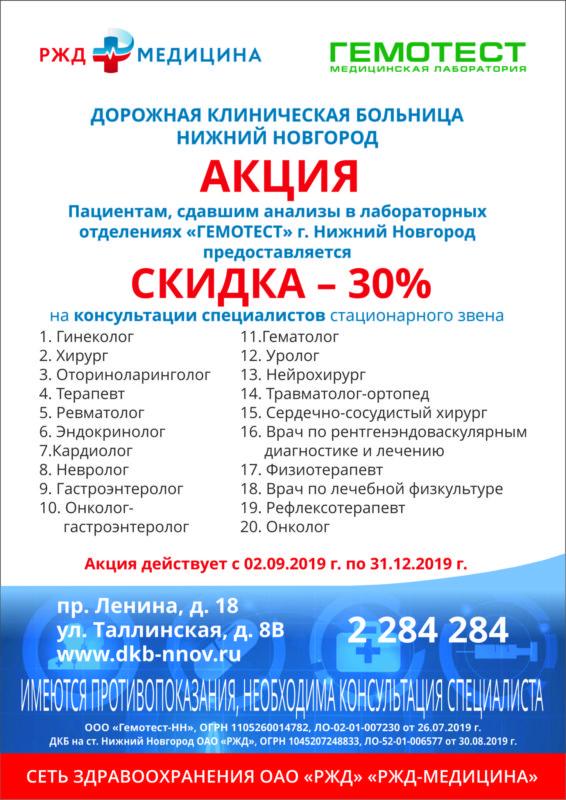 А4 ГЕМОТЕСТ2