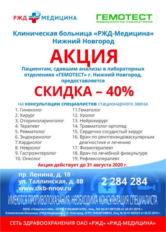 ГЕМОТЕСТ_40_