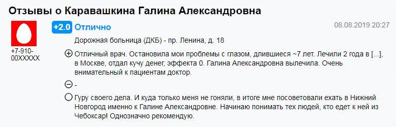 отзывы_Каравашкина