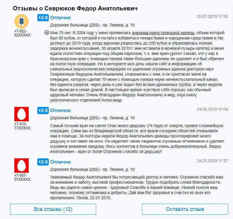 отзывы_Севрюков